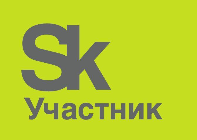 Участник Сколково