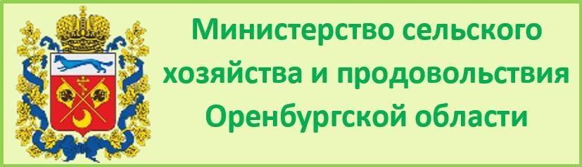 Министерство сельского хозяйства и продовольствия Оренбургской области