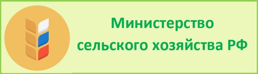 Министерство сельского хозяйства РФ.